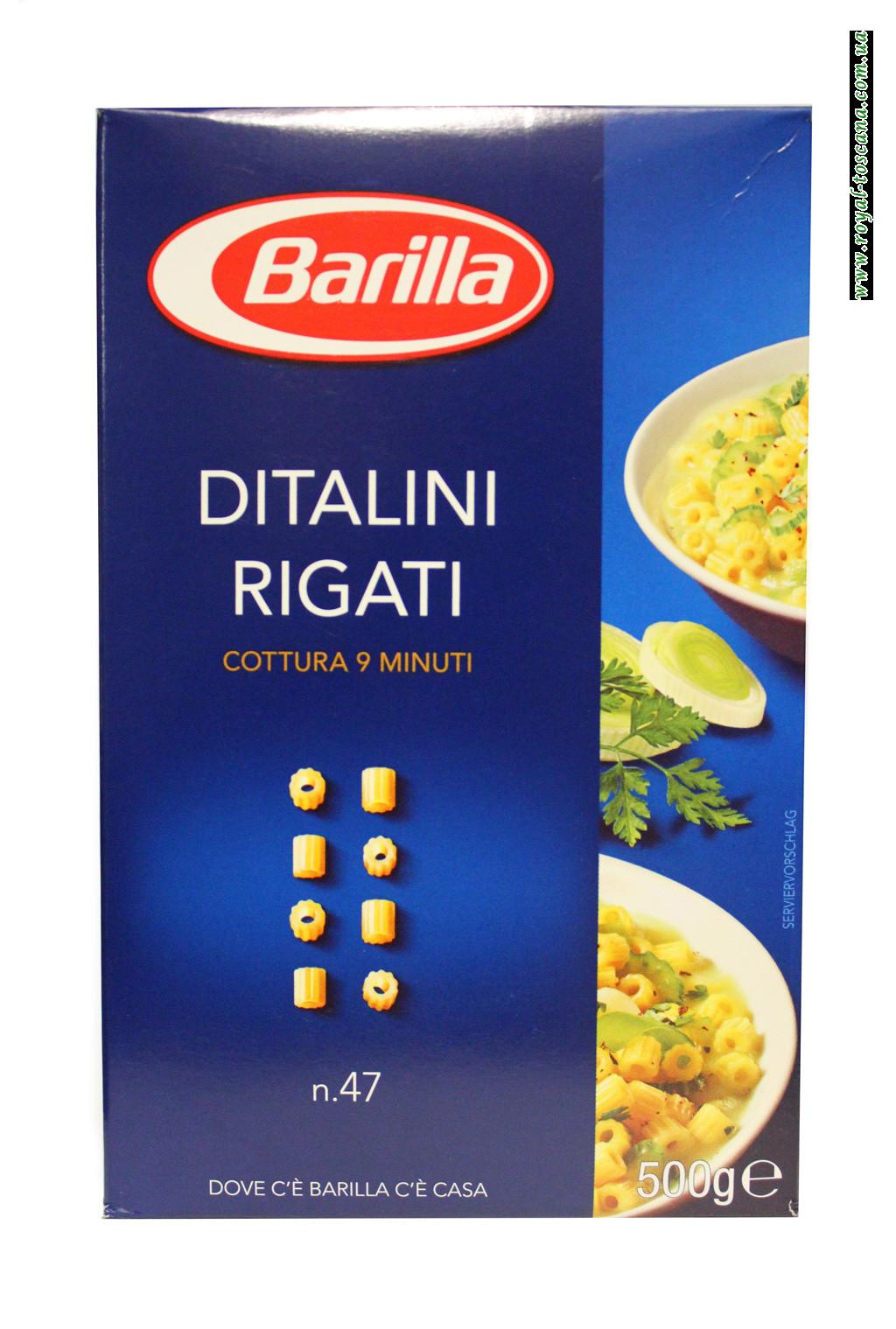 Макароны Barilla Ditalini rigati №47